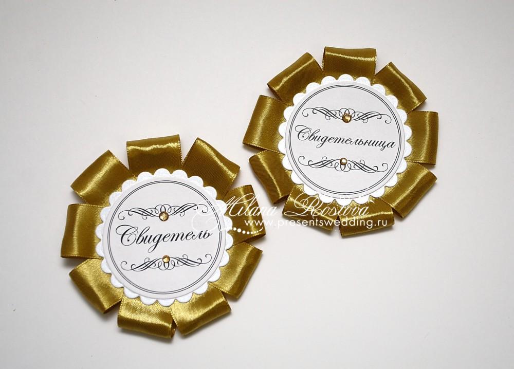 Значки для свидетелей, в золотом от ...: presentswedding.ru/product_znachki_dlya_svideteley,_v_zolotom.html