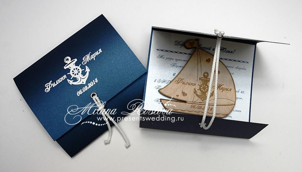Подарок на свадьбу в морском стиле