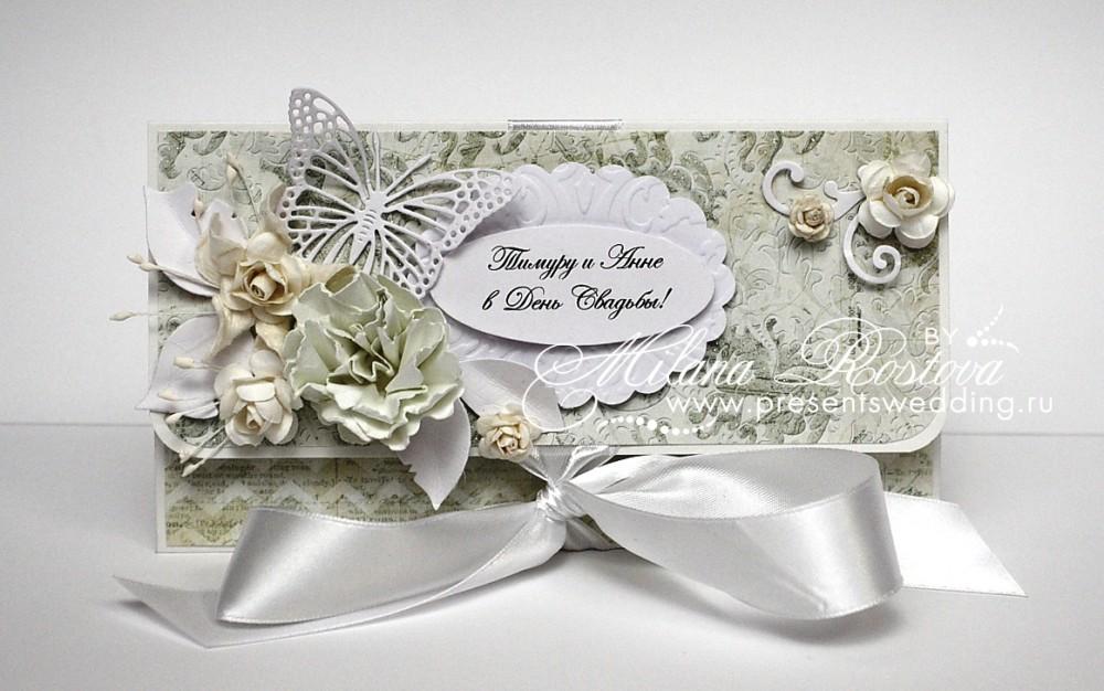 Оригинальная открытка для денег на свадьбу 574