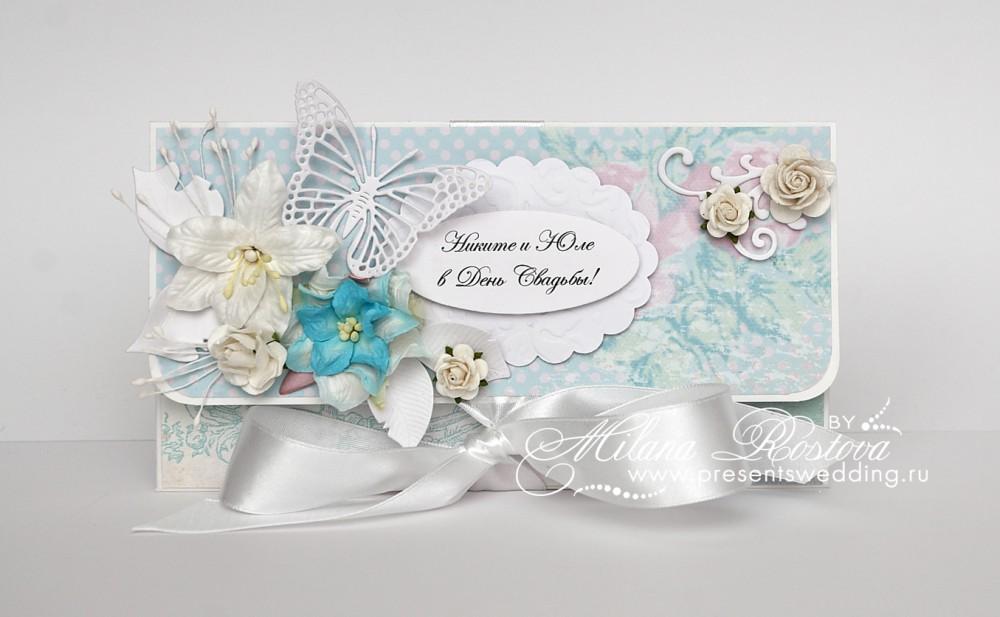 Оригинальная открытка для денег на свадьбу 316