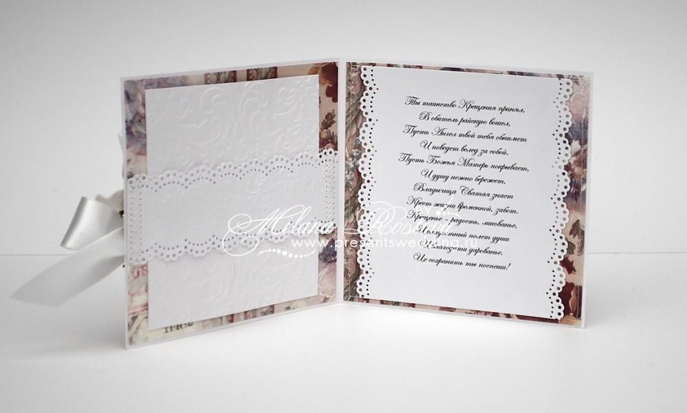 Подписать открытку с крестинами