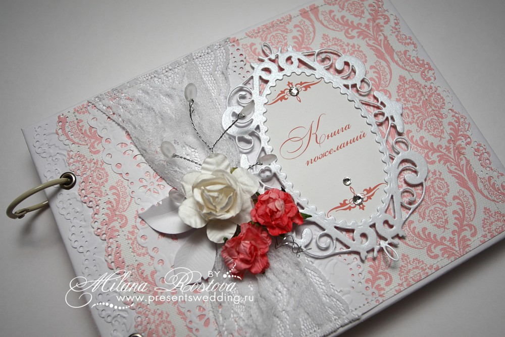 Гостевая книга свадебная