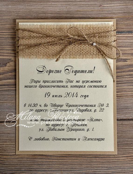 Пригласительные на свадьбу в стиле рустик 158