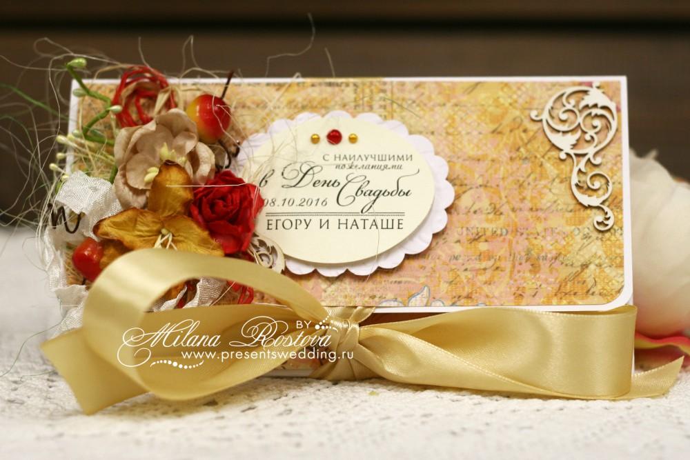 Оригинальная открытка для денег на свадьбу 750