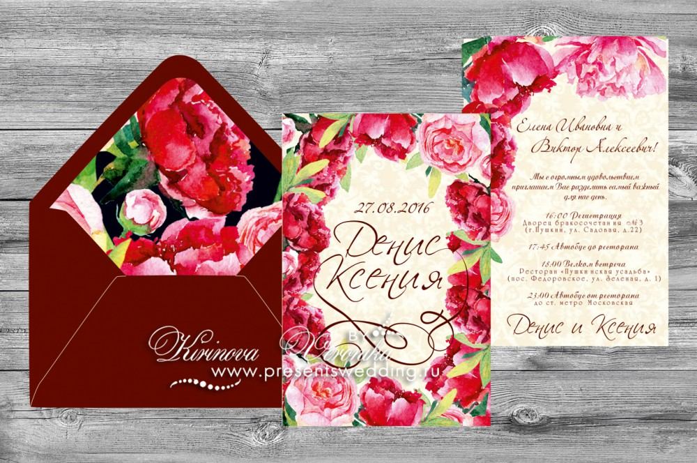 Шаблоны для пригласительных на свадьбу пионы